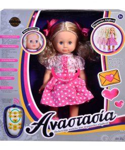 Papusa interactiva Ana Maria, telecomanda, 3 ani+